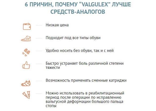 инфографика с преимуществами